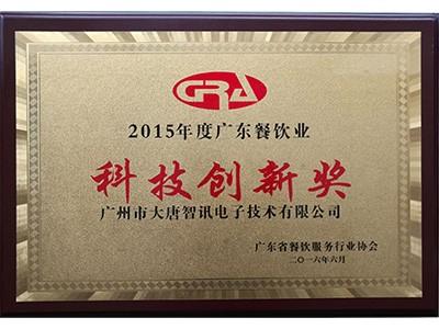 大唐智讯-科技创新奖