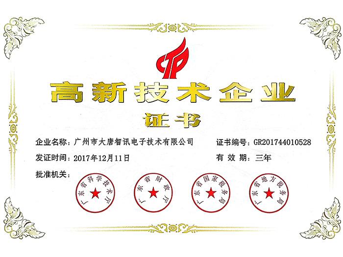 大唐智讯-高新技术企业证书