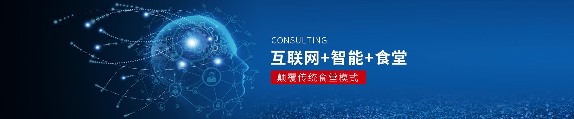 大唐智讯-智慧食堂平台