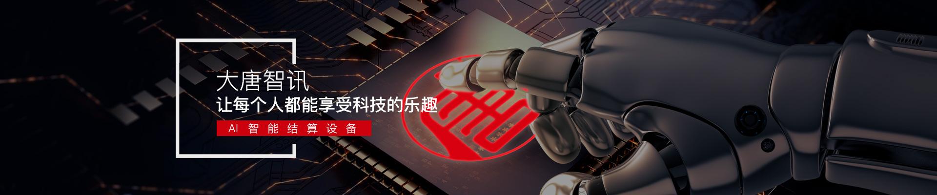 大唐智讯-AI智能结算设备