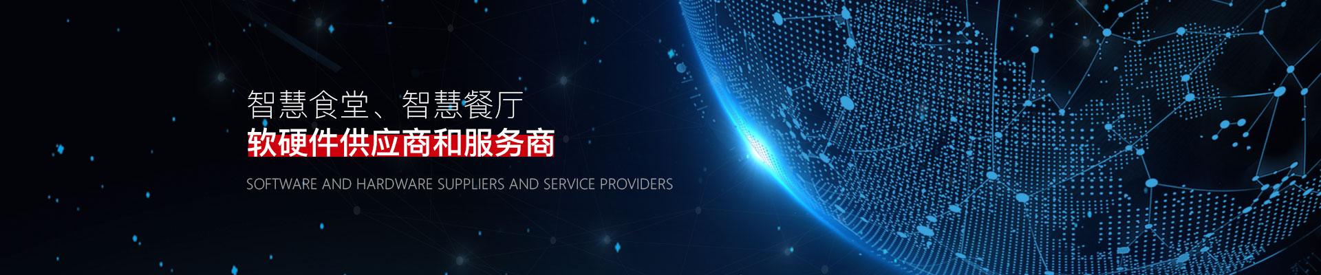 智慧食堂、智慧餐厅软硬件供应商和服务商-大唐智讯