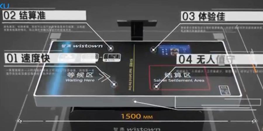 大唐智讯-智能结算设备演示