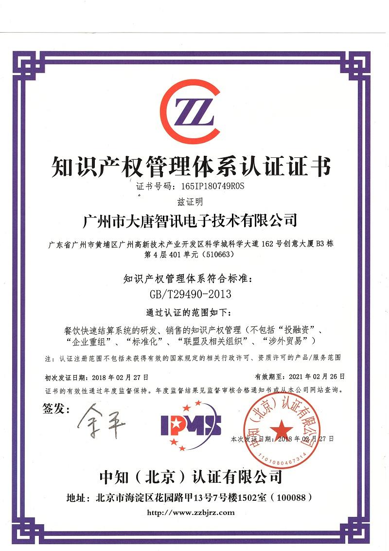 C3-知识产权管理体系认证证书