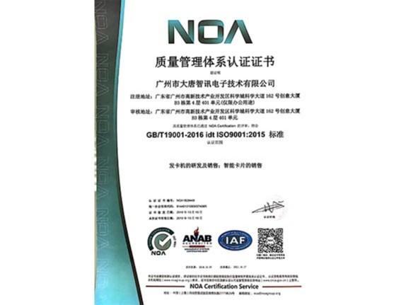 ISO90001质量管理体系认证