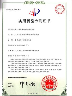 E5-物联网门禁数据采集器027