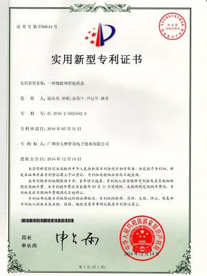 E4-物联网智能药盒
