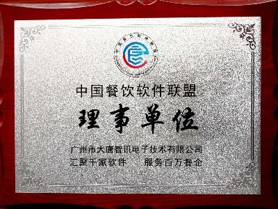中国餐饮软件联盟理事单位