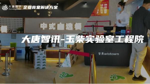 大唐智讯智慧食堂成功入驻玉柴实验室工程院