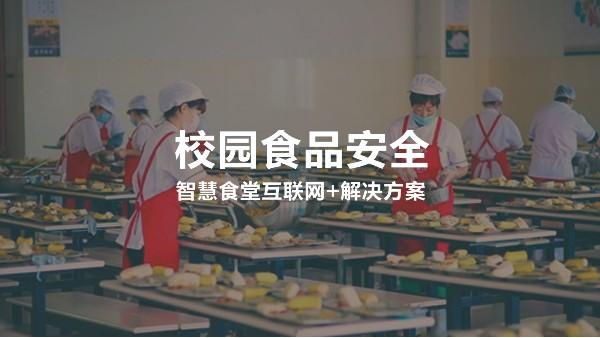 大唐智讯智慧食堂助力校园提升食品安全保障